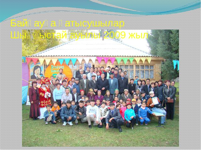 Байқауға қатысушылар Шыңғыстай ауылы 2009 жыл