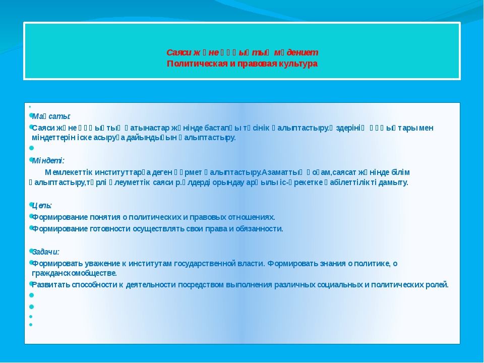 Саяси және құқықтық мәдениет Политическая и правовая культура  Мақсаты: Сая...