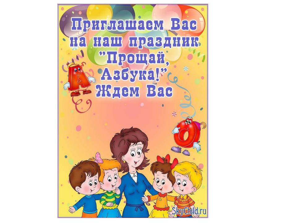 Картинки, пригласительные родителям на праздник прощание с азбукой