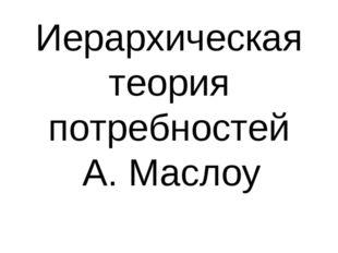 Иерархическая теория потребностей А. Маслоу