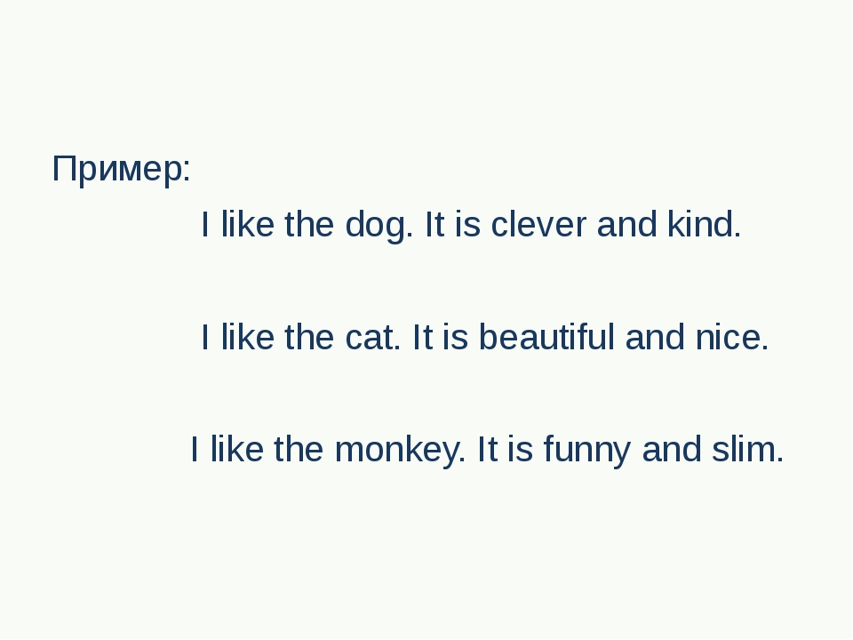 Пример: I like the dog. It is clever and kind. I like the cat. It is beautif...