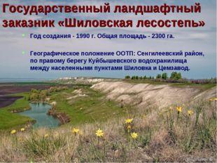 Государственный ландшафтный заказник «Шиловская лесостепь» Год создания - 199