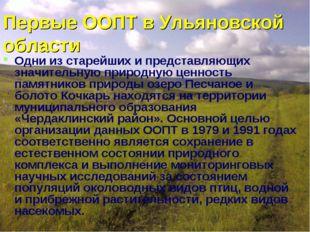 Первые ООПТ в Ульяновской области Одни из старейших и представляющих значител
