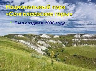 Национальный парк «Сенгилеевские горы» Был создан в 2008 году.