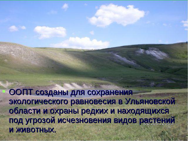 ООПТ созданы для сохранения экологического равновесия в Ульяновской области и...