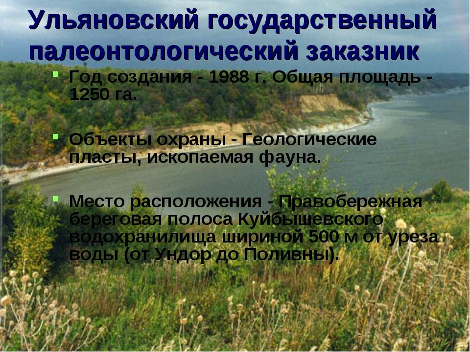 Ульяновский государственный палеонтологический заказник Год создания - 1988 г...