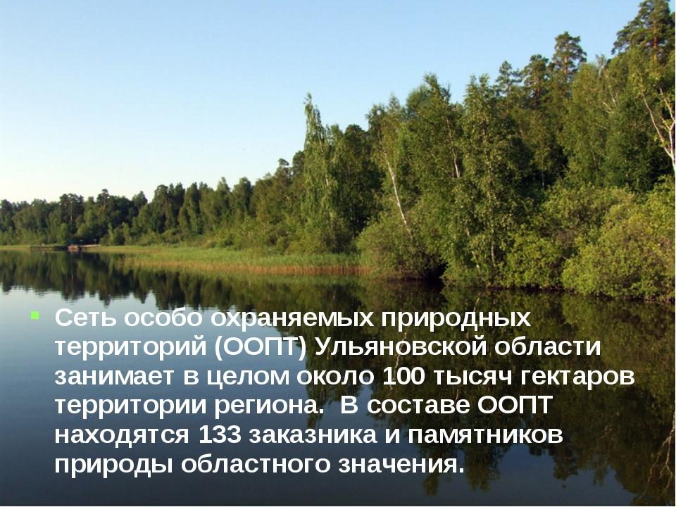 Сеть особо охраняемых природных территорий (ООПТ) Ульяновской области занимае...