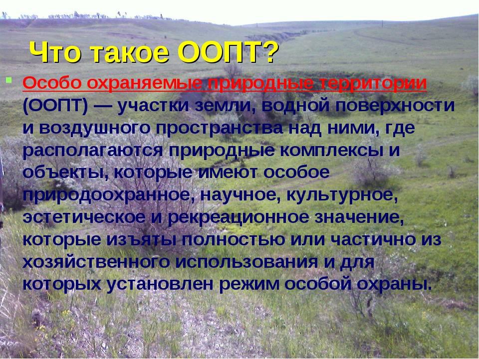 Что такое ООПТ? Особо охраняемые природные территории (ООПТ) — участки земли,...