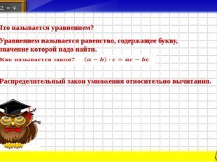 4. Что называется уравнением? Уравнением называется равенство, содержащее бук