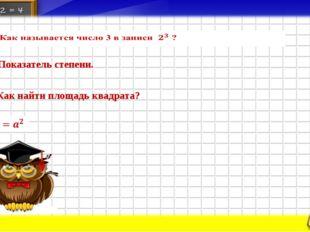 Показатель степени. 7. Как найти площадь квадрата?