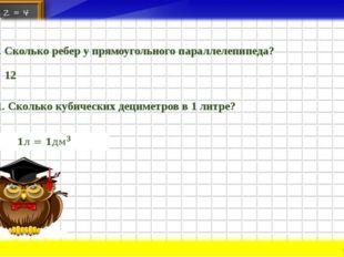 10. Сколько ребер у прямоугольного параллелепипеда? 12 11. Сколько кубических