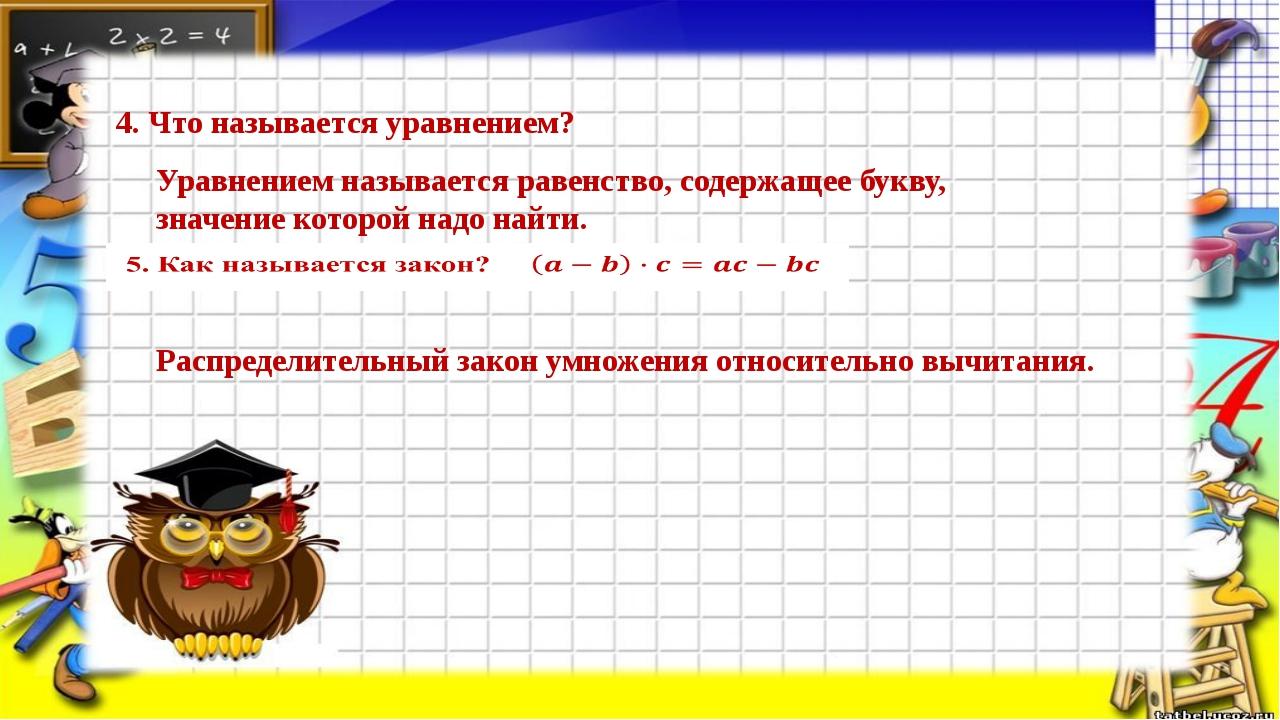 4. Что называется уравнением? Уравнением называется равенство, содержащее бук...