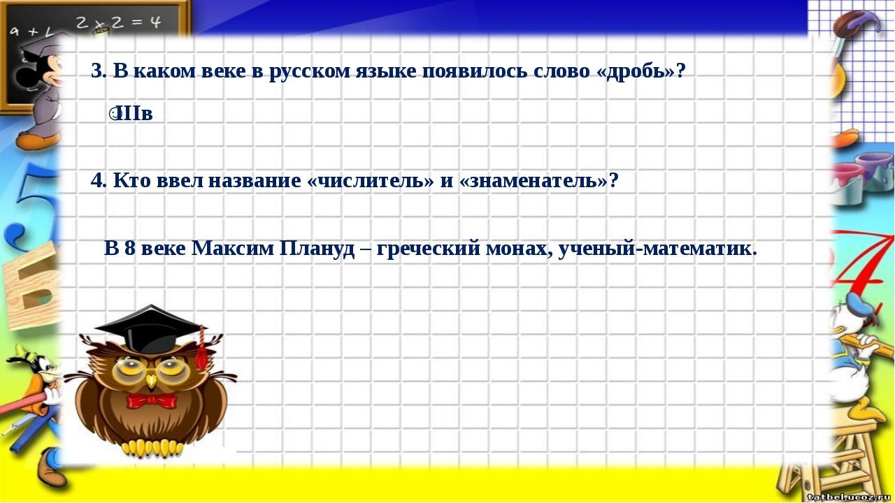 3. В каком веке в русском языке появилось слово «дробь»? ˅ІІІв 4. Кто ввел на...
