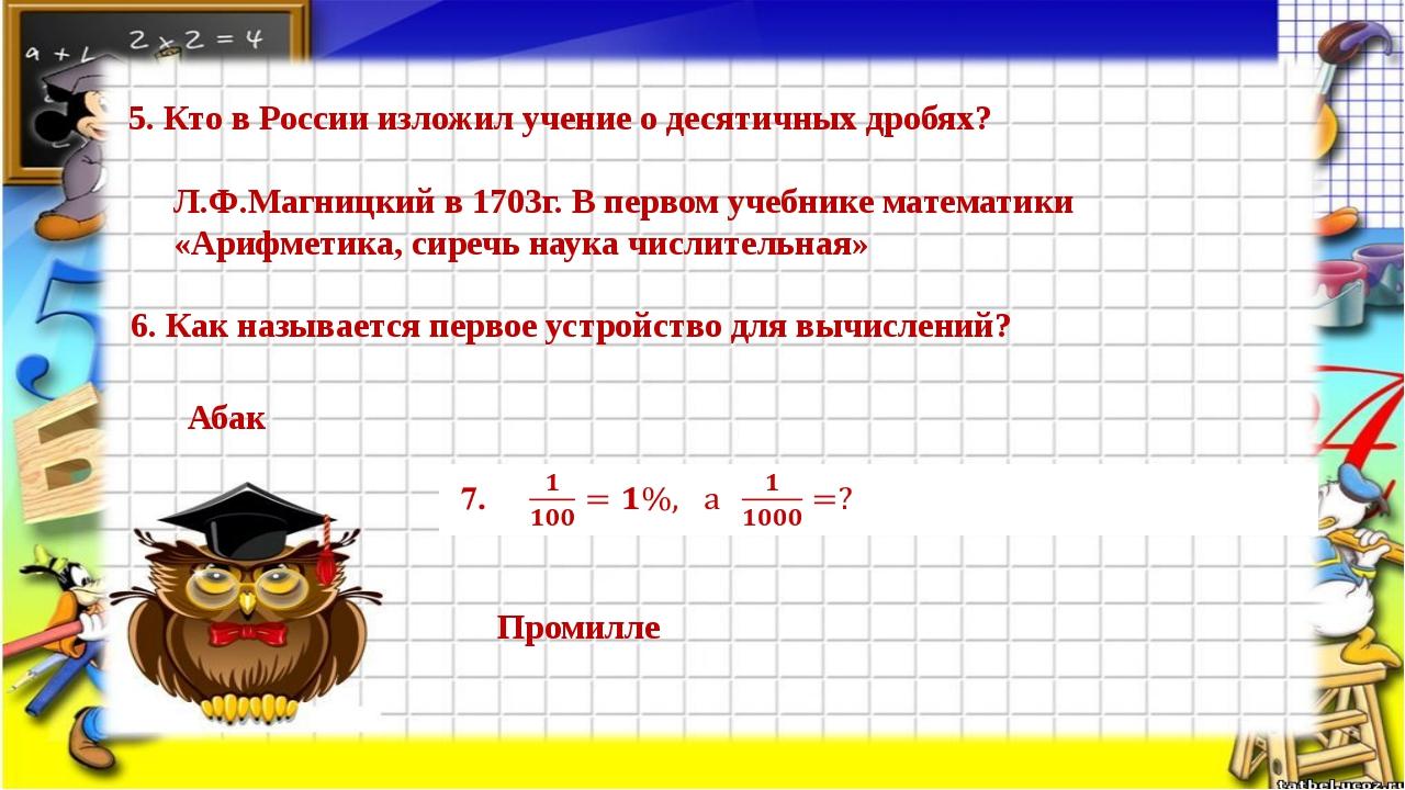 5. Кто в России изложил учение о десятичных дробях? Л.Ф.Магницкий в 1703г. В...