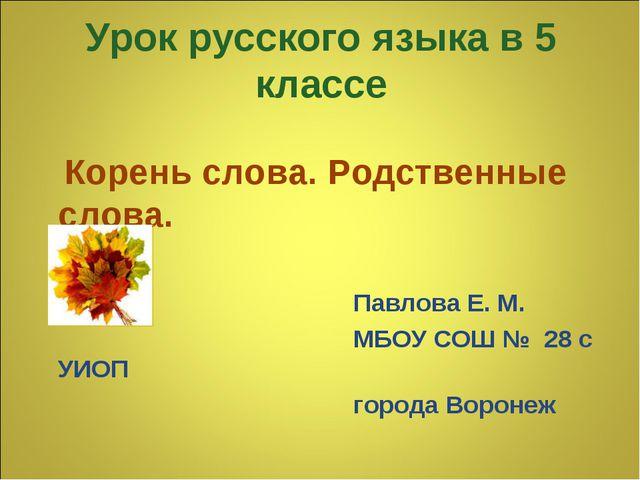 Урок русского языка в 5 классе Корень слова. Родственные слова. Павлова Е. М....
