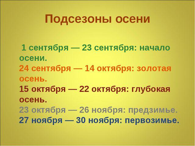 Подсезоны осени 1 сентября — 23 сентября: начало осени. 24 сентября — 14 октя...