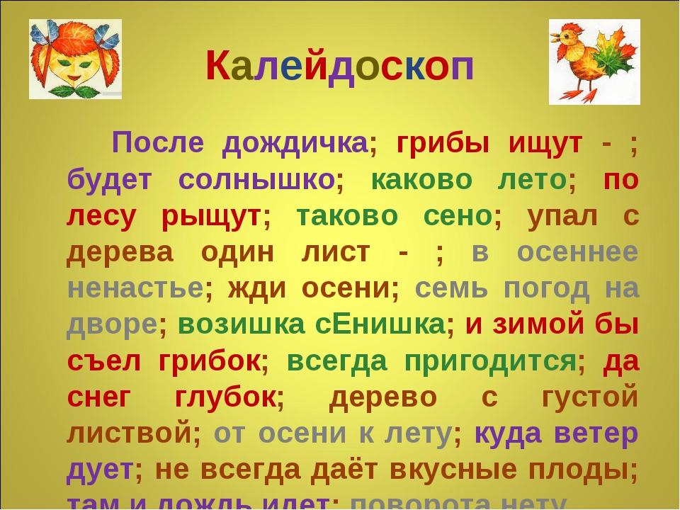 Калейдоскоп После дождичка; грибы ищут - ; будет солнышко; каково лето; по ле...