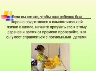 Если вы хотите, чтобы ваш ребенок был хорошо подготовлен к самостоятельной жи