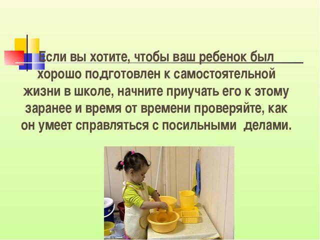 Если вы хотите, чтобы ваш ребенок был хорошо подготовлен к самостоятельной жи...