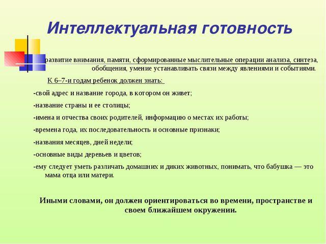 Интеллектуальная готовность развитие внимания, памяти, сформированные мыслите...