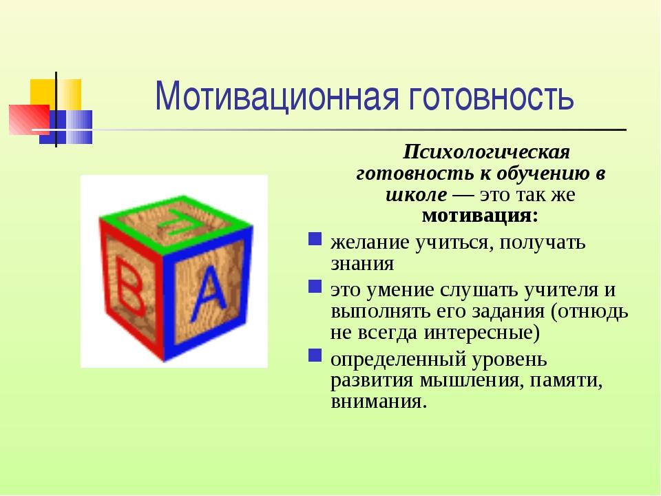 Мотивационная готовность Психологическая готовность к обучению в школе — это...