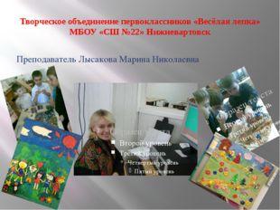Творческое объединение первоклассников «Весёлая лепка» МБОУ «СШ №22» Нижневар