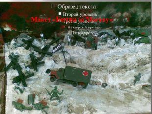 Макет «Битва за Москву»