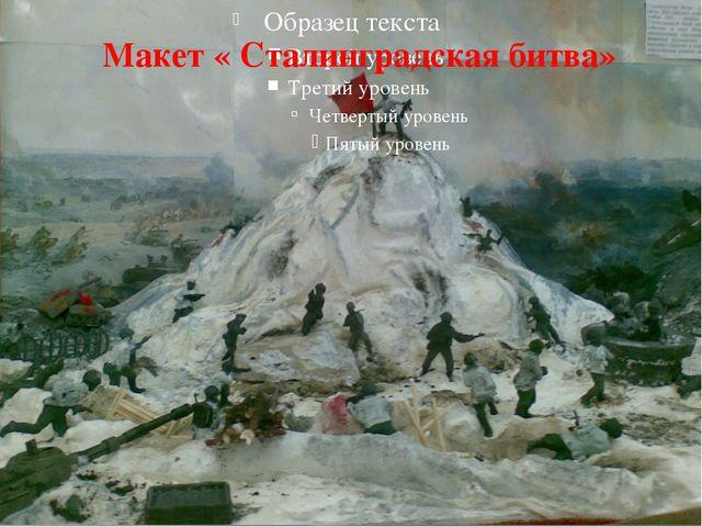 Макет « Сталинградская битва»