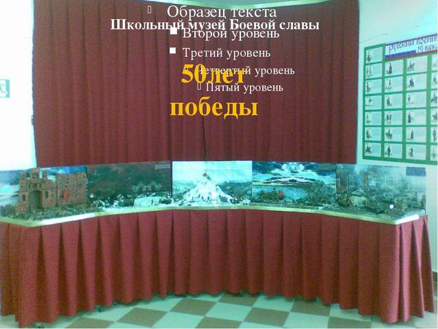 50лет победы Школьный музей Боевой славы