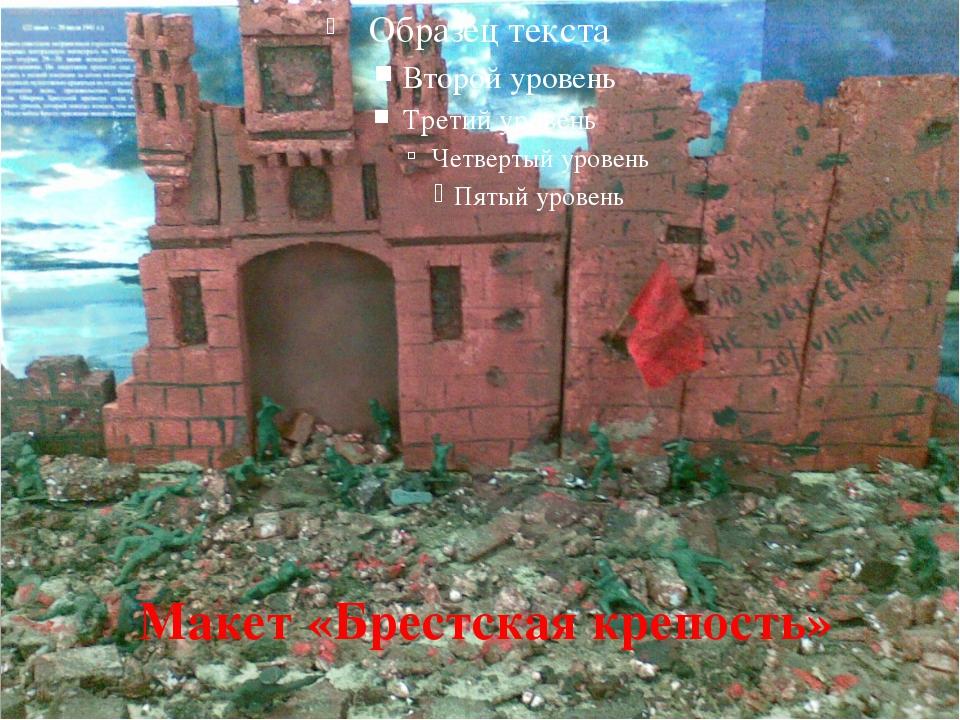 Макет «Брестская крепость»