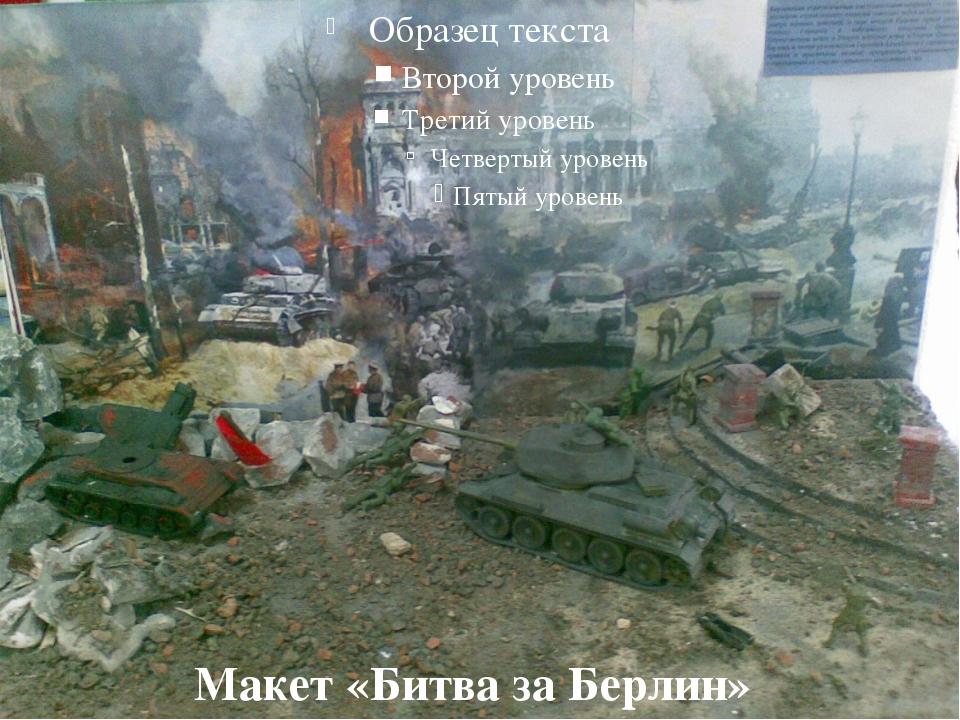 Макет «Битва за Берлин»