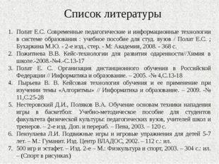 Список литературы Полат Е.С. Современные педагогические и информационные техн