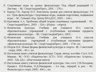 Спортивные игры на уроках физкультуры/ Под общей редакцией О. Листова. – М.: