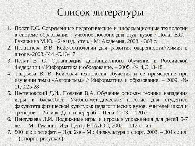 Список литературы Полат Е.С. Современные педагогические и информационные техн...
