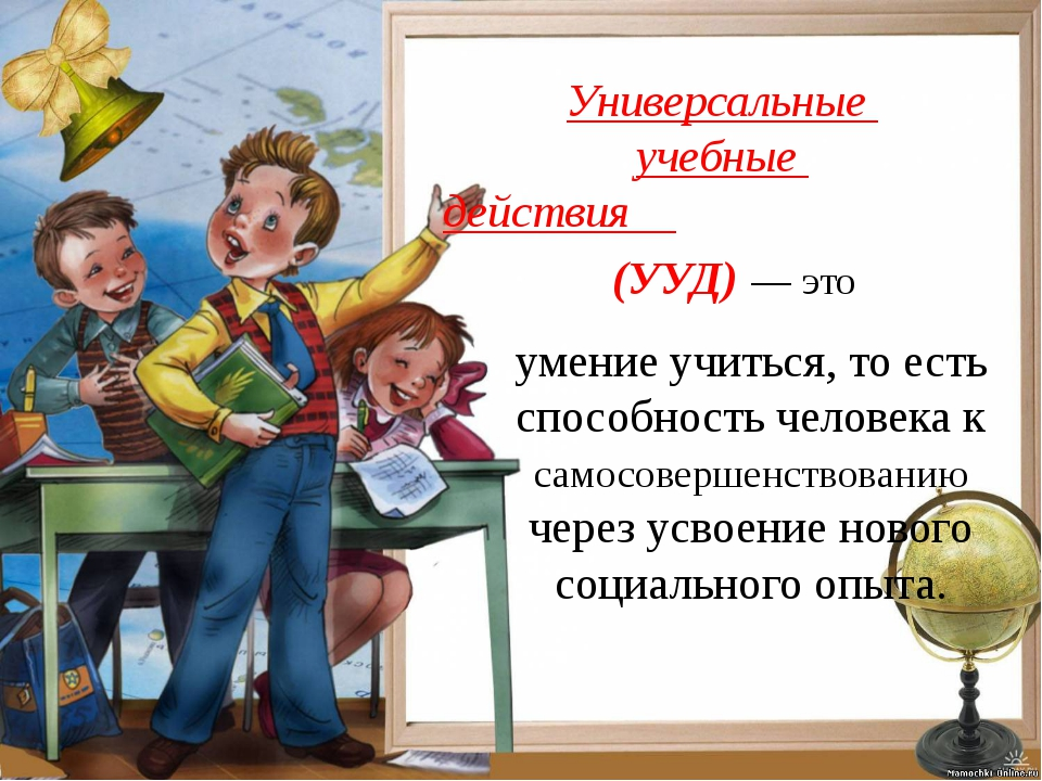 Универсальные учебные действия (УУД)— это умение учиться, то есть способност...