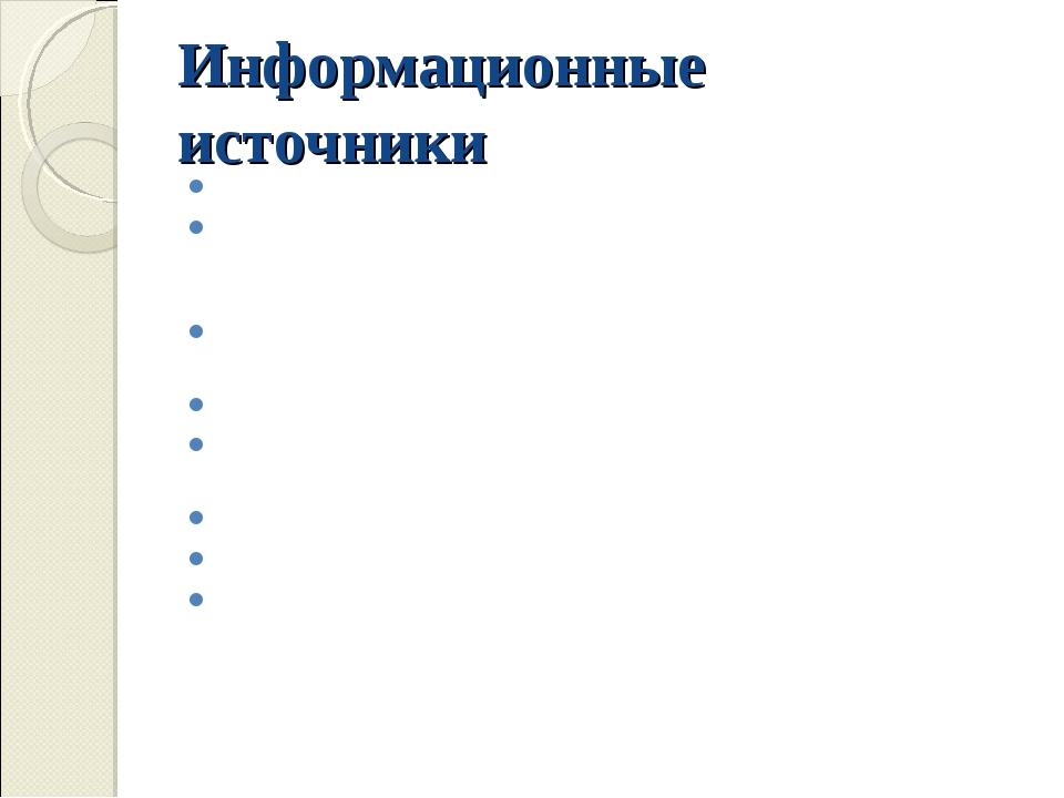 Информационные источники http://www.cultinfo.ru/fulltext/1/001/008/090/614.ht...