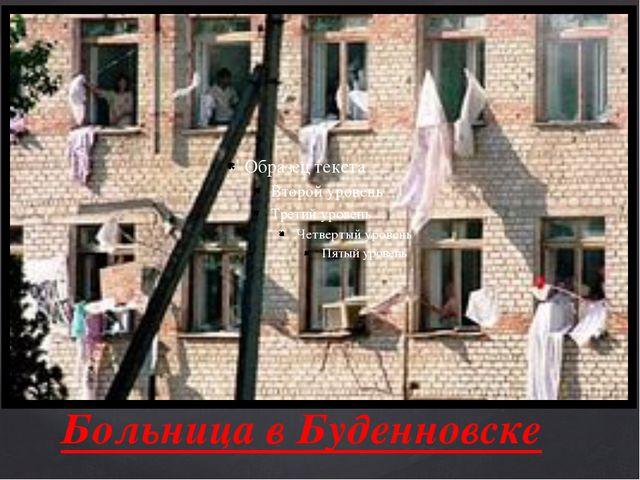 Больница в Буденновске