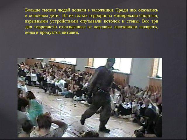 Больше тысячи людей попали в заложники. Среди них оказались в основном дети....