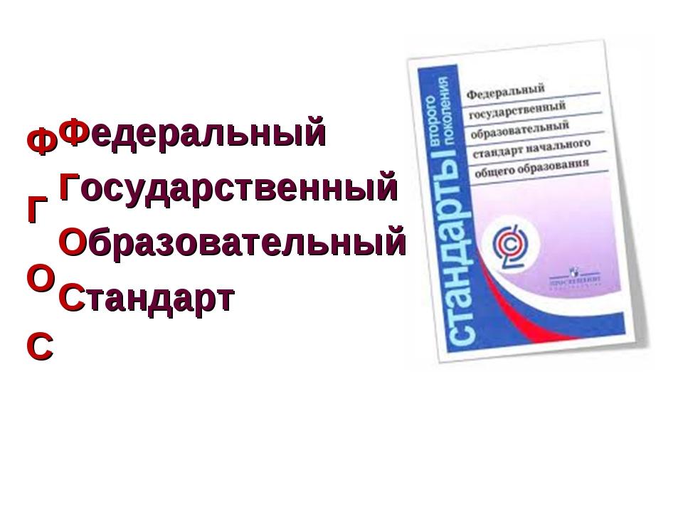 Федеральный Государственный Образовательный Стандарт Ф Г О С