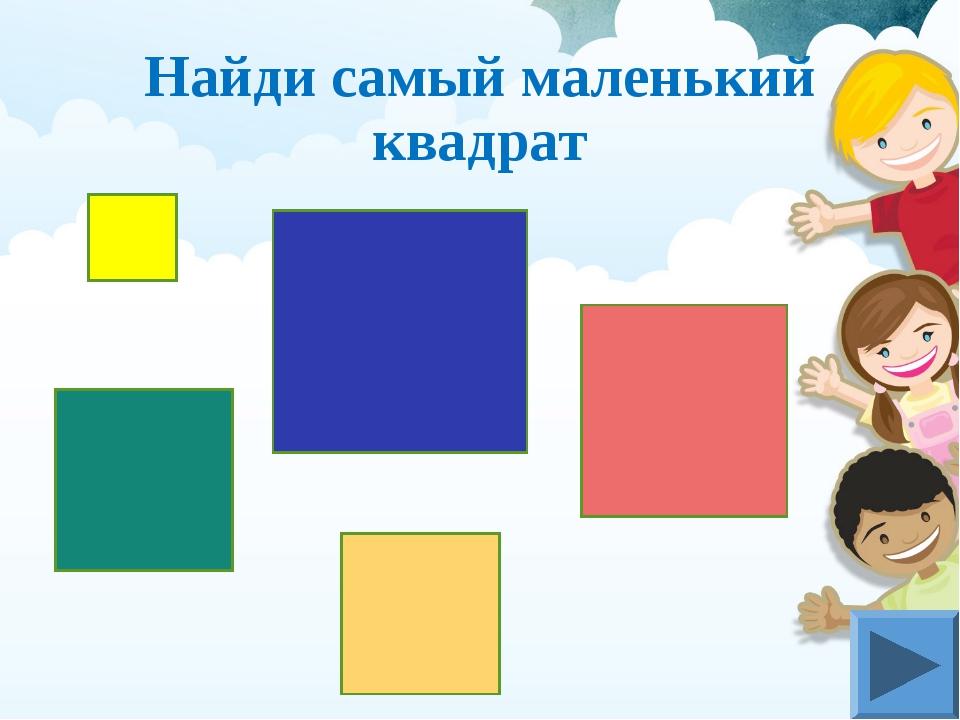 Найди самый маленький квадрат