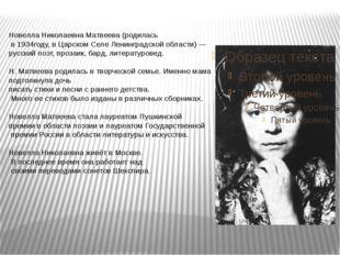 Новелла Николаевна Матвеева (родилась в 1934году, в Царском Селе Ленинградск