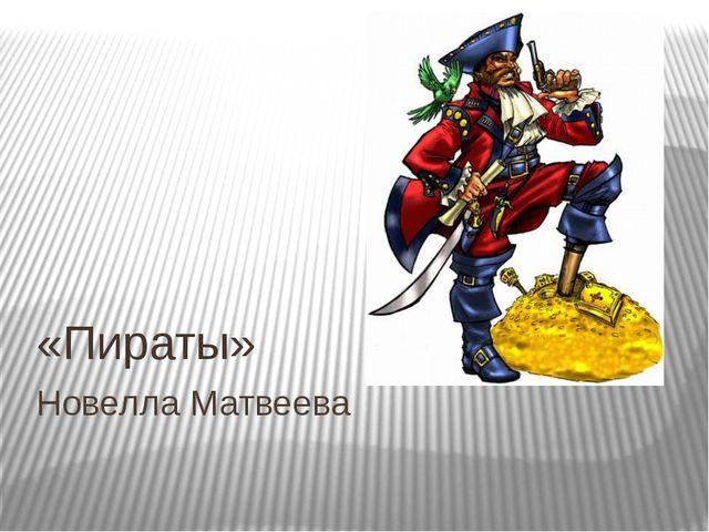 Новелла Матвеева «Пираты»