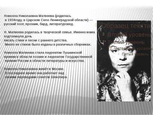 Новелла Николаевна Матвеева (родилась в 1934году, в Царском Селе Ленинградск...