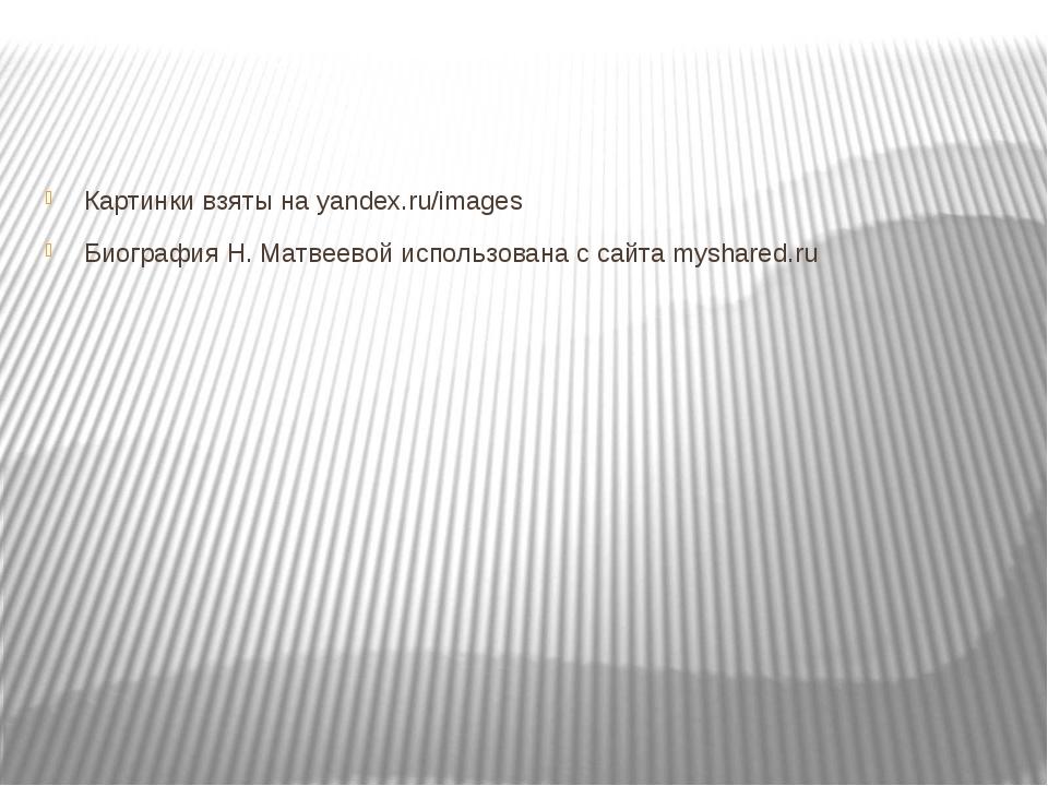 Картинки взяты на yandex.ru/images Биография Н. Матвеевой использована с сай...