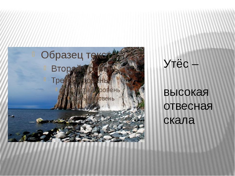 Утёс – высокая отвесная скала