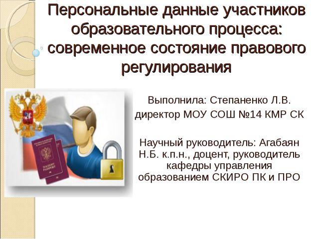 Персональные данные участников образовательного процесса: современное состоян...