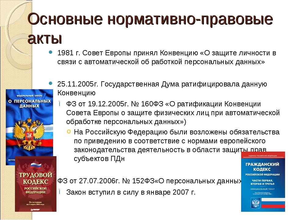 Основные нормативно-правовые акты 1981 г. Совет Европы принял Конвенцию «О за...