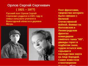 Русский поэт Орлов Сергей Сергеевич родился в 1921 году в семье сельского учи