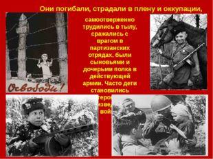 Они погибали, страдали в плену и оккупации, самоотверженно трудились в тылу,