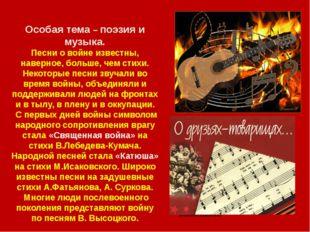 Особая тема – поэзия и музыка. Песни о войне известны, наверное, больше, чем